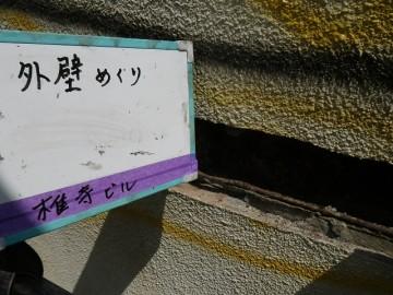 5:壁面補修・ハツリ