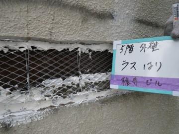 6:壁面補修・ラス網貼り